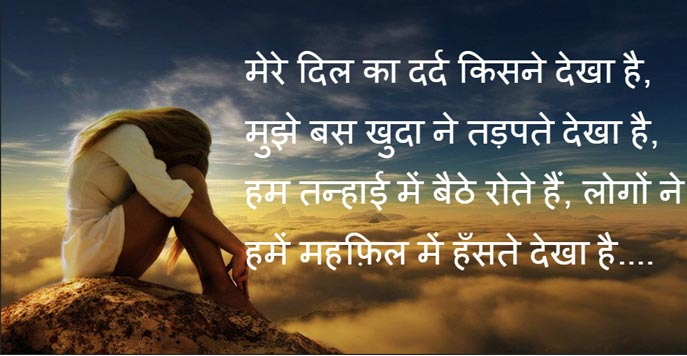 Love Romantic Hindi Shayari SMS