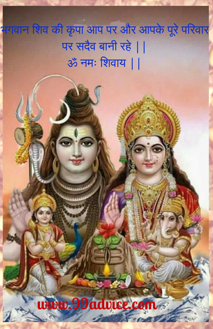 Happy Sawan 2019 Wishes Whatsapp Image Messages Free