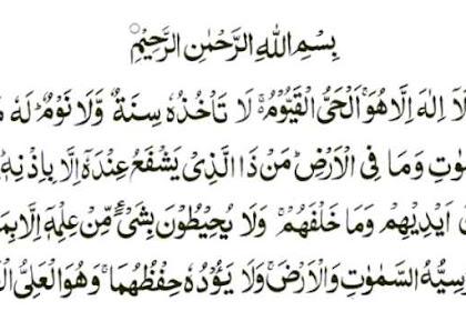 Ayat Qursy, Keutamaan dan Waktu Untuk Mengamalkannya