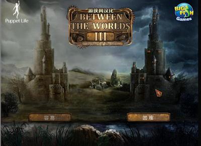 世界之間3:世界之心(Between The Worlds 3 The Heart of The Worlde),魔法與科幻解謎!