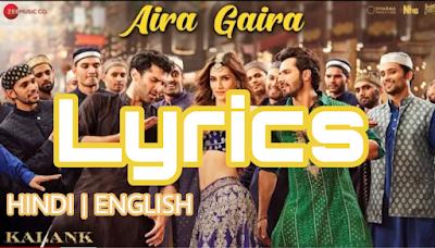 Aira Gaira Lyrics | Kalank | Javed ali, Antra mitra