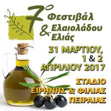 Έρχεται το πιο νόστιμο Φεστιβάλ της Ελλάδας! Το 7ο Φεστιβάλ Ελαιόλαδου & Ελιάς ανοίγει τις πύλες του την Παρασκευή 31 Μαρτίου στο Στάδιο Ειρήνης & Φιλίας