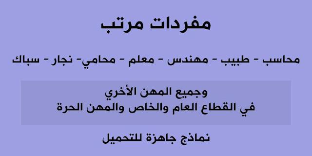 مفردات مرتب doc