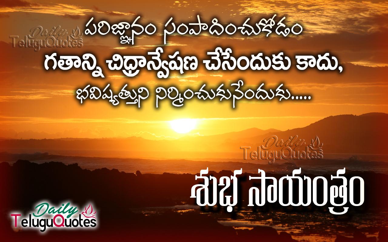 Good Evening Telugu Wishes With Nice Telugu Inspiring Quotations