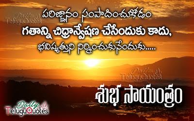 good-evening-educational-telugu-quotes-about-life-dailyteluguquotes