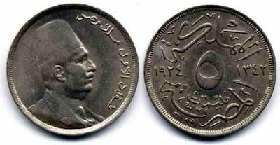 خمسه مليمات 1924 الملك فؤاد الاول