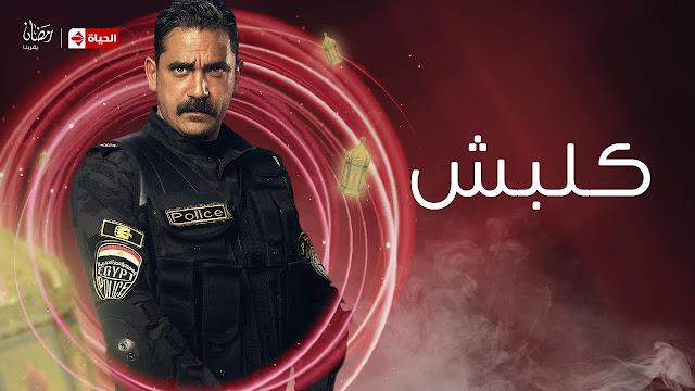 مواعيد عرض مسلسل كلبش 2 في رمضان 2018 والقنوات الناقلة مجاناً