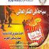 تحميل كتاب أحدث عشرين كتابا سياسيا صدرت في الغرب pdf لـ رجب عبد العزيز