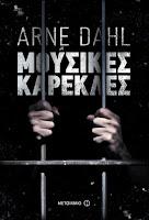 http://www.culture21century.gr/2017/12/opcp-2-moysikes-karekles-toy-arne-dahl-book-review.html