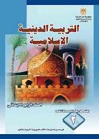 تحميل كتاب التربية الدينية الاسلامية للصف الرابع الابتدائى الترم الثانى