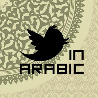 """كيفية كتابة الوسوم """"الهاشتاج"""" متعدد الكلمات باللغة العربية دون فواصل"""