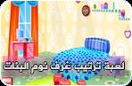 لعبة ترتيب غرف نوم البنات