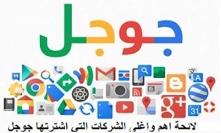الشركات التي استحوذت عليها جوجل