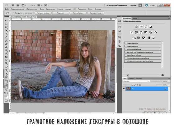 Грамотное наложение текстуры в Фотошопе