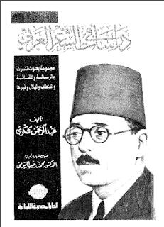 دراسات في الشعر العربي - عبد الرحمن شكري