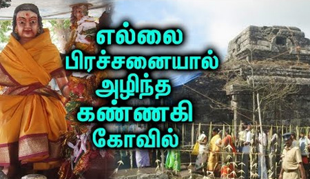 After Burning Madurai What Happened to Kannagi?