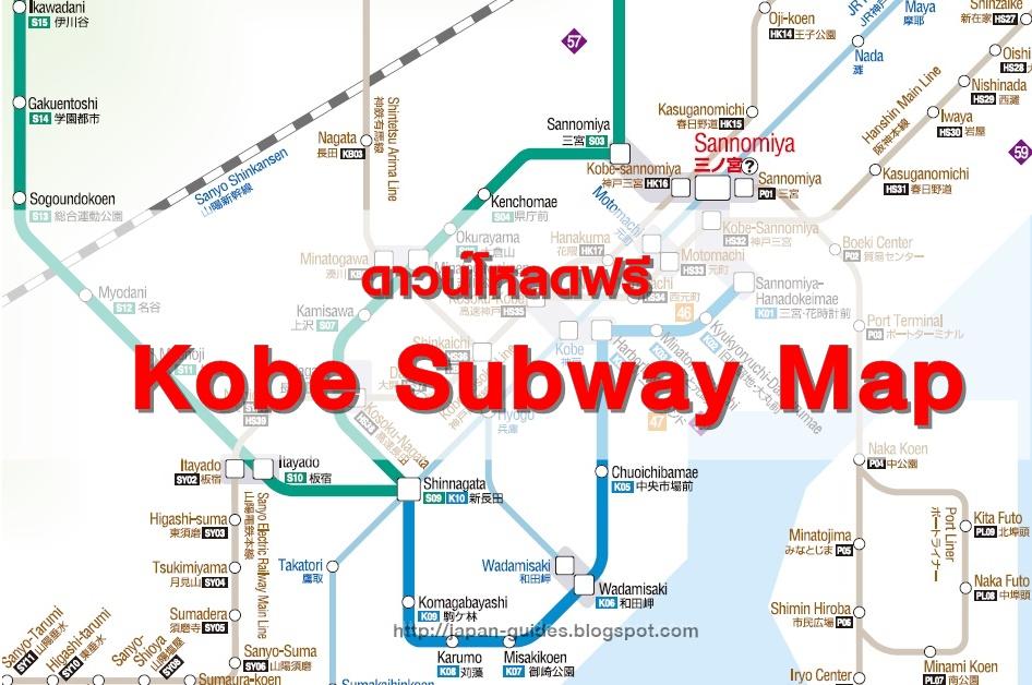 Kobe Subway Map