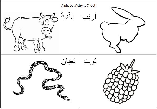 arabic handwriting activity sheets. Black Bedroom Furniture Sets. Home Design Ideas