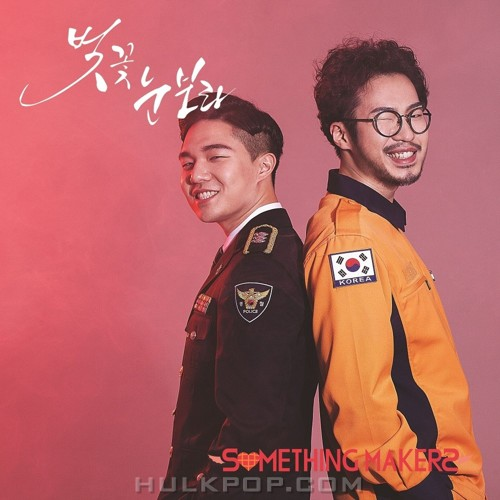 Something Makers – 벚꽃 눈보라 (New Ver.) – Single