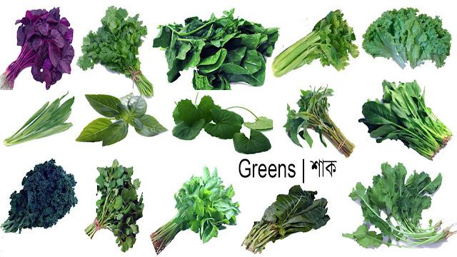 greens; leafy greens; leafy vagetable; vegetable greens; শাক; خضار ورقية; 绿叶蔬菜; verts feuillus; Blattgemüse; φυλλώδη λαχανικά; पत्तेदार साग; verdure a foglia verde; 葉物野菜; folhas verdes; зелень; verduras de hoja verde; ผักใบเขียว; yeşil yapraklı