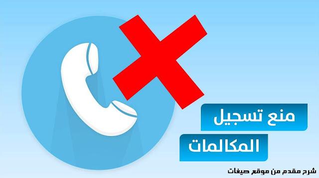 منع تسجيل المكالمات