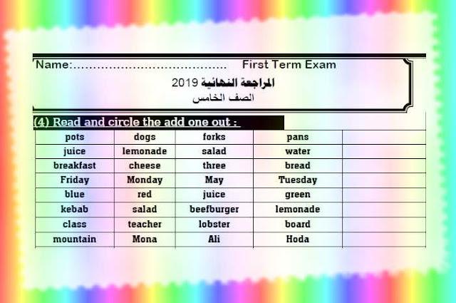 أفضل مراجعة نهائية لغة انجليزية للصف الخامس ترم أول 2019 فى 8 ورقات