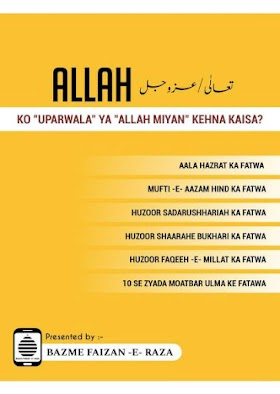 Allah Ta'ala Ko Uparwala Ya Allah Miyan Kehna Kaisa? PDF Islamic Book