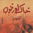 Khaak Aur Khoon by Naseem Hijazi Pdf Urdu Novel Free Download