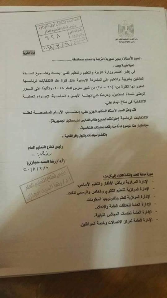 التعليم .. اجازة الانتخابات للطلبه فقط وحضور المعلمين للمدارس من 26 الى 28 مارس