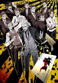 Joker Game 05 Subtitle Indonesia