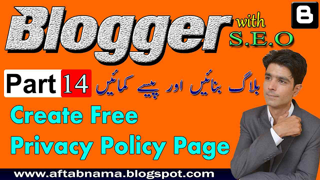 How to Make a Blog, Make Privacy Policy in Blogger, Part 14