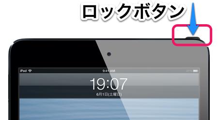 iPad ロックボタン
