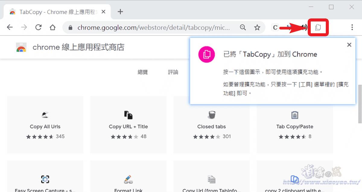 TabCopy 快速複製瀏覽器分頁網址