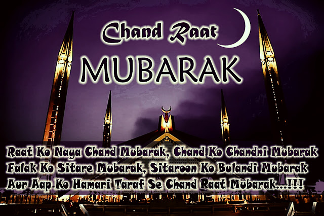 Advance Eid Mubarak Wishes