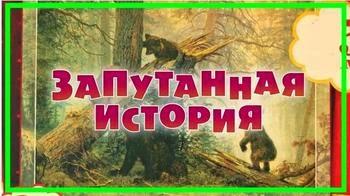 Мультфильм Маша и Медведь серия Запутанная история