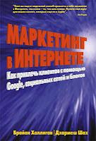 книга «Маркетинг в Интернете: как привлечь клиентов с помощью Google, социальных сетей и блогов»