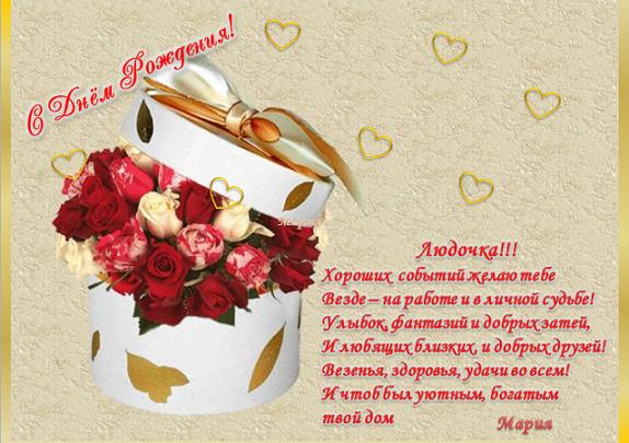 Поздравление Людмиле от Марии Ивановой