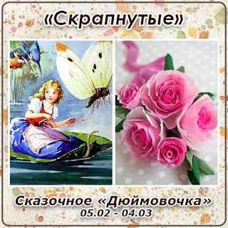 Сказочное - ОЭ минимум 5 цветком