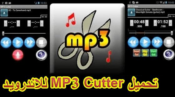 تحميل تطبيق MP3 Cutter  لتقطيع الصوتيات الفيديوهات للاندرويد برابط مباشر