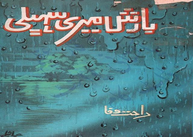 Barish Meri Saheli
