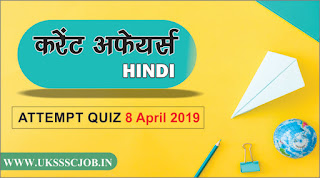 Current Affairs 2019 for Cooperative Bank Uttarakhand - Attempt Quiz (8 April 2019)