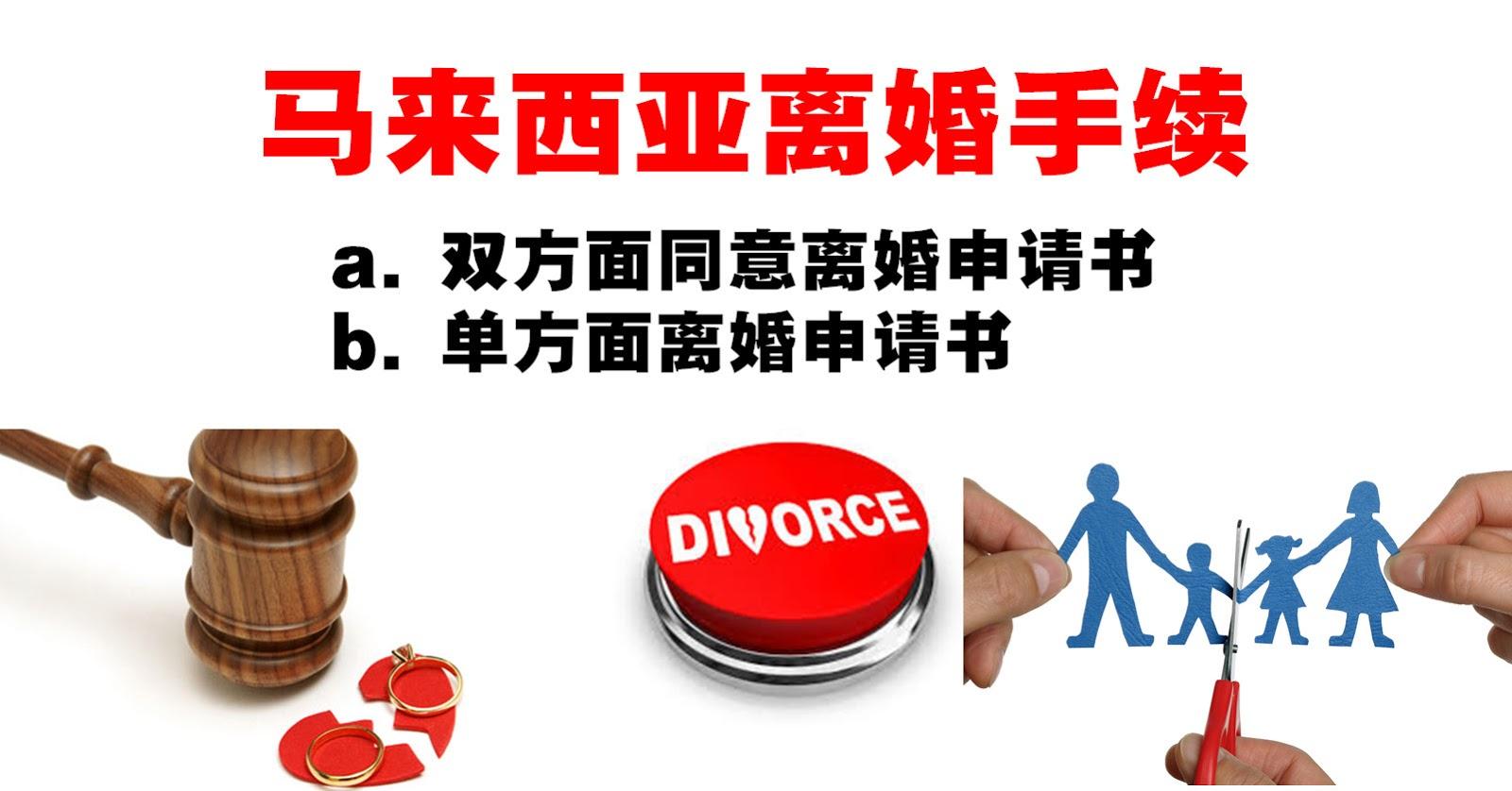 馬來西亞離婚手續 - JUSTYOU