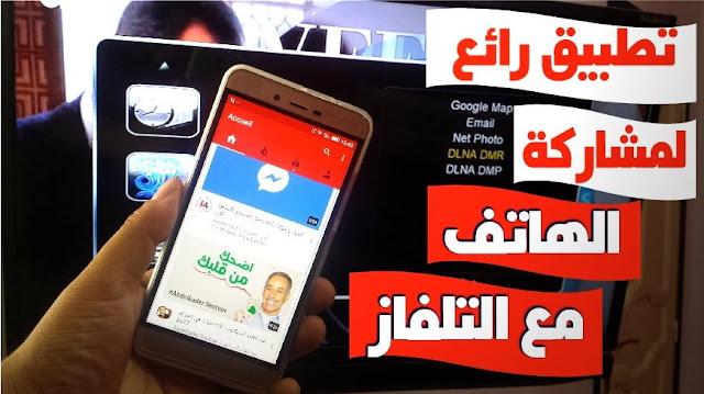 تطبيق أندرويد لربط وعرض ومشاركة وتوصيل شاشة هاتف الأندرويد , مع التلفزيون العادي أو الذكي سمارت بدون كابل بالويفي بإستخدام جهاز الإستقبال فقط والتطبيق مجاني