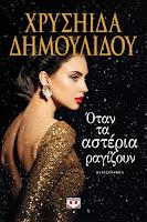 http://www.culture21century.gr/2018/02/otan-ta-asteria-ragizoyn-ths-xryshidas-dhmoylidoy-book-review.html