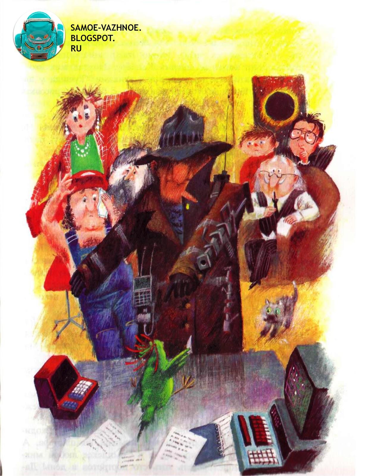 Зарецкий Труханов А я был в компьютерном городе Художники Десятник И Олейников 1990 год. А я был в компьютерном городе. Зарецкий Труханов А я был в компьютерном городе. А я был в компьютерном городе книга СССР. А я был в компьютерном городе книга СССР, советская. Зарецкий Труханов А я был в компьютерном городе сказка СССР Обложка синяя, серая, грязная, мальчик попугай компьютер.  Книга про компьютеры 90-х перестройка информатика бейсик фортран мальчик Алёша, Тестик точка, Центральный процессор, художник журнала Трамвай СССР А я был в компьютерном городе. Книга про компьютеры 90-х перестройка информатика бейсик фортран мальчик Бейсик, Библик, Кашля, Профессор Фортран, Гусеничка, Гусеница, Воробей, Кот СССР А я был в компьютерном городе.