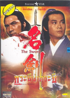 The Sword (1983) แค้นมือกระบี่