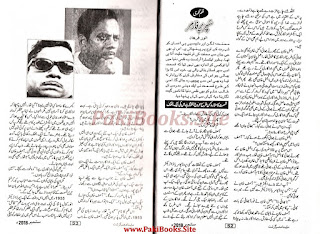 Super Performer (Film Nagri) Novel By Anwar Farhad