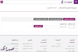 الإستعلام عن فاتورة التليفون الأرضى بالرقم من موقع المصرية للإتصالات