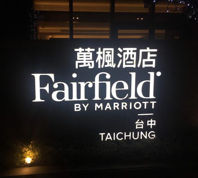 『里程家小教室』~如何用積分/點數低成本NTD2100元入住台中萬楓酒店 Fairfield by Marriott Taichung