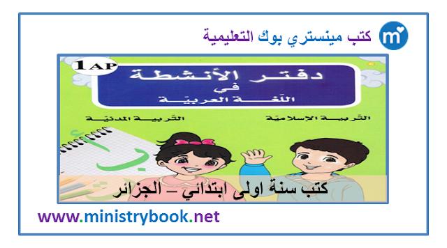 دفتر الانشطة لغة عربية وتربية اسلامية ومدنية سنة اولى ابتدائي 2020